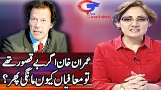 Another U-Turn from Imran Khan - G for Gharida - 26 October 2017 - Aaj News