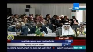 كلمة ابو الغيط امين عام جامعة الدول العربية فى القمة العربية