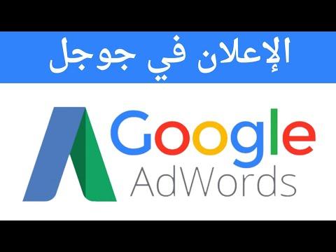 الاعلان في جوجل 2019 - خطوة بخطوة للمبتدئين | Google Adwords