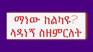 ማነው ከልካዩ    MANEW KELKAYU 2017 Kesis Tizitaw Samuel MP3
