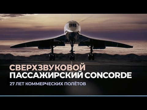 Concorde. Мечта о сверхзвуке почти сбылась