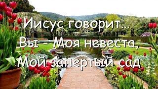 Иисус говорит... Вы - Моя невеста, Мой запертый сад