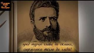 Христо Ботев!!!