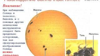 Астрономия. Урок №33. (Демо-обзор) Учитель Чигарёв Д.Л. Дневное наблюдение солнца