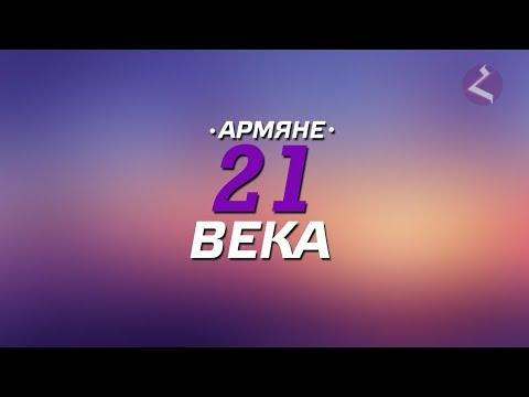 Армяне 21 века. Новое поколение победителей (часть 1).