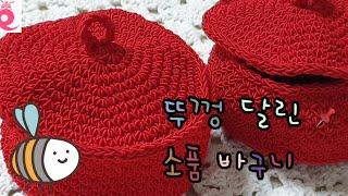 뚜껑 달린 소품 바구니- 빨간 코드사로 만든 인테리어 …