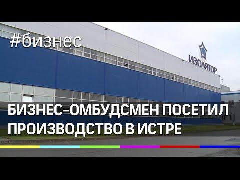 Завод мирового уровня. Подмосковный бизнес-омбудсмен посетил производство в Истре