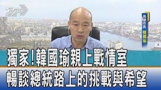 【少康觀點】獨家!韓國瑜親上戰情室 暢談總統路上的挑戰與希望