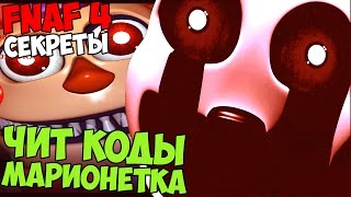 СЕКРЕТЫ Five Nights At Freddy's 4 - МАРИОНЕТКА, ЧИТ КОДЫ, 6-ая ночь