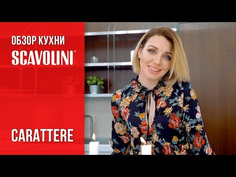 SCAVOLINI Carattere // ОБЗОР КУХНИ