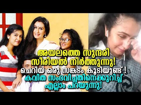 Ayalathe Sundari Serial Stopped!|അയലത്തെ സുന്ദരി നിര്ത്തി! സംഭവിച്ചത് എല്ലാം കവിത പറയും!