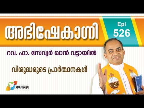 The value of the prayers of Holy people | വിശുദ്ധരുടെ പ്രാർത