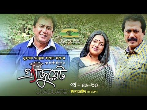 Graduate   Drama   Episode 26 - 30   Zahid Hasan   Tisha   Faruk Ahmed