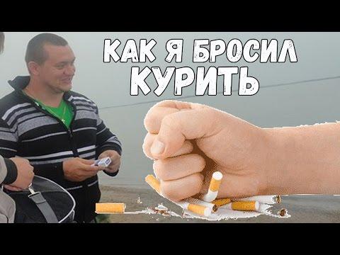 Как бросить курить. Самый лёгкий способ бросить курить