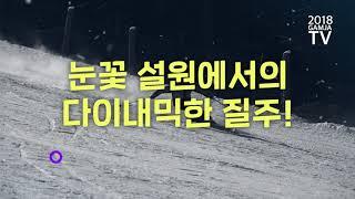 감자TV 강원도_스키장편