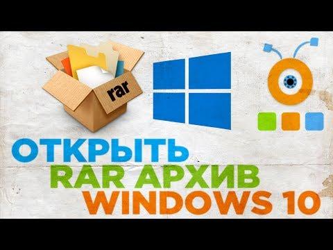 Как открыть папку rar на windows 10