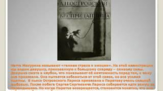 БЕСПРИДАННИЦА конкурс Художественный образ.avi