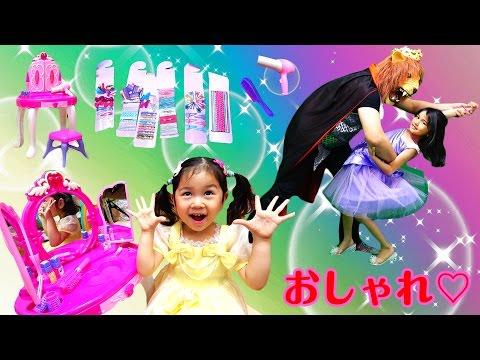 おしゃれドレッサー☆おしゃれしてライオン王子と舞踏会♡himawari-CH