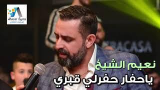 Naeim Alsheikh - Ya Haffar / نعيم الشيخ - ياحفار