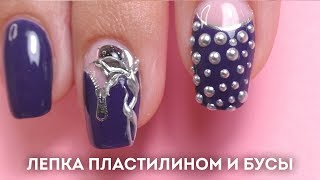 MODELING WITH PLASTICINE on nails♥Full Volume Nail Design♥3D BEADS