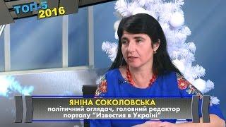 Итоги 2016. Савченко, Визы с РФ, Княжичи, Донбасс, Эмиграция
