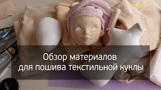 Обзор материалов для пошива текстильной куклы
