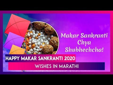 happy-makar-sankranti-2020-marathi-wishes:-whatsapp-messages,-images-&-greetings-of-the-festival