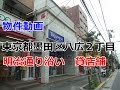 貸倉庫・貸店舗 東京都墨田区八広2丁目 rent warehouse shop Sumida-ku, Tokyo Y…