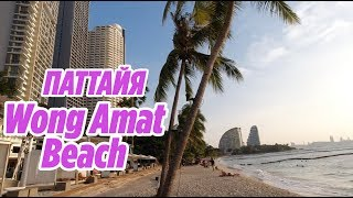 ПАТТАЙЯ Пляж Вонгамат Wong Amat Beach Pattaya Thailand 2019