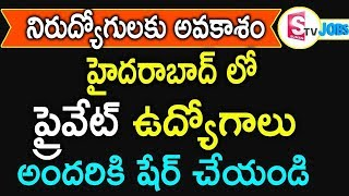 Private Jobs In Hyderabad | Security And Computer Operator Jobs In Hyderabad | Jobs In Telangana