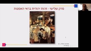 אומנות חזותית:אומנות יהודית סקירה, חלק ב