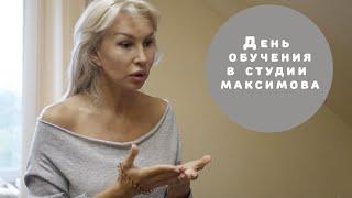 День обучения в студии Максимова