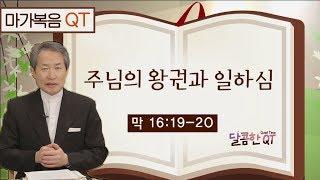 달콤한 QT 지형은목사의 마가복음 묵상 86: 주님의 왕권과 일하심 (마가복음 16:19-20)