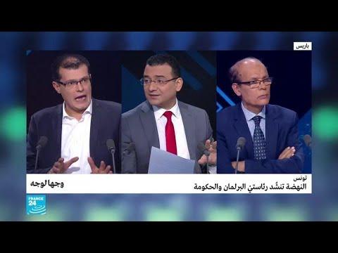 تونس: النهضة تنشُد رئاستيْ البرلـمان والحكومة  - نشر قبل 8 ساعة