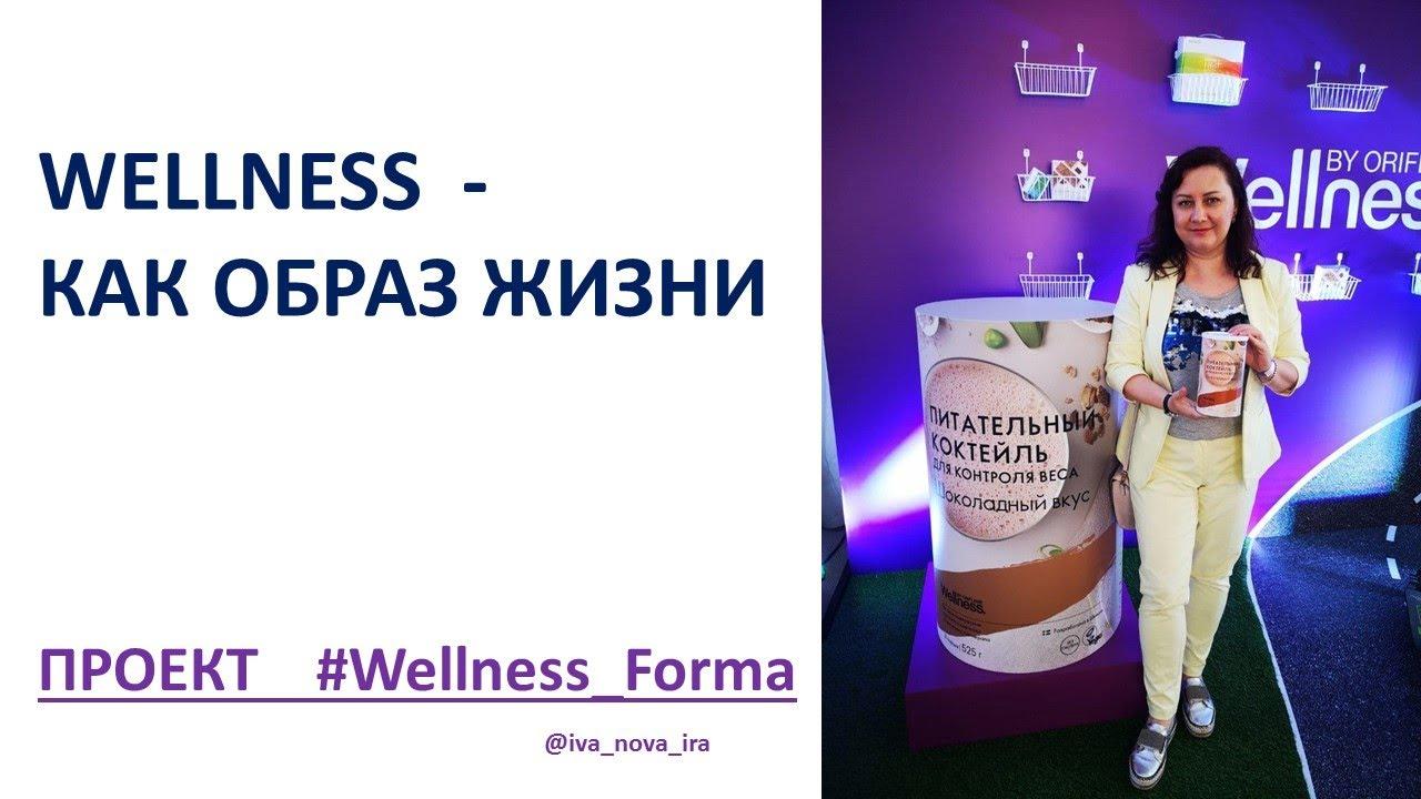 Wellness - как образ жизни