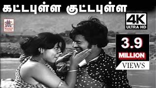 Kattapulla Kutta Pulla Song 4K இசைஞானி இசையில் TMS, S.ஜானகி பாடிய கட்டபுள்ள குட்ட புள்ள பாடல்
