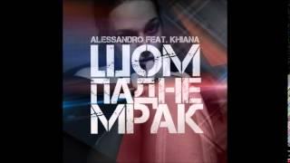 Alessandro Feat Khianna Щом Падне Мрак Radio Mix