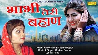 Bhabhi Teri Bahan   भाभी तेरी बहान   Shushila Rajput ,Krishan Gonder   Latest Haryanvi Song 2018