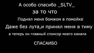 Мне дали бан на hcs,и погиб _SLTV_ один топовый хксер.