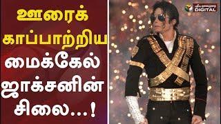 ஊரைப் காப்பாற்றிய மைக்கேல் ஜாக்சனின் சிலை...!   Michael Jackson #PTDigital