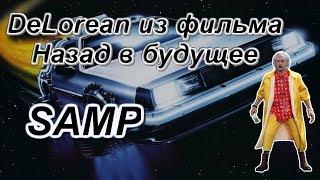 """МАШИНА ИЗ ФИЛЬМА НАЗАД В БУДУЩИЕ """"DeLorean"""""""