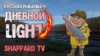 Русская рыбалка 4 Форумный турнир Дневной Лайт 3 й отборочный