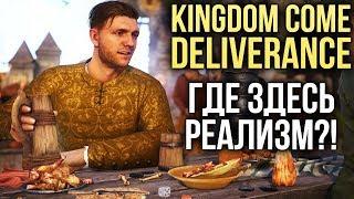 Kingdom Come: Deliverance - РЕАЛИСТИЧНАЯ? Проверяем на вшивость