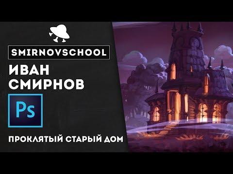 Рисуем: Проклятый старый дом. Иван Смирнов. Smirnov School.