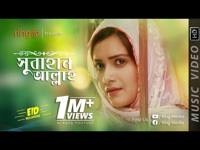 SubhanAllah (সুবহানাল্লাহ)   Shishir Bindu Natok Song   Apurba   Tanjin Tisha   Bangla New Song 2019