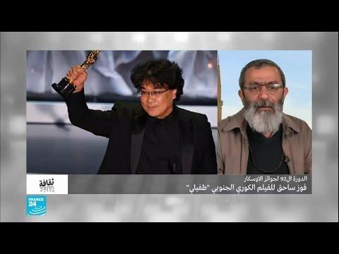 الدورة ال92 لجوائز الأوسكار: فوز ساحق للفيلم الكوري الجنوبي -طفيلي-  - 12:01-2020 / 2 / 11