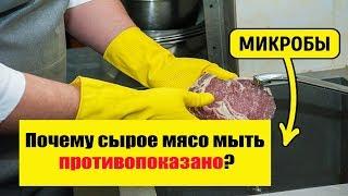 Почему сырое мясо мыть противопоказано?