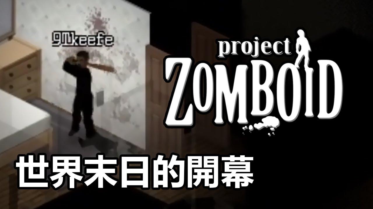 (用第一人稱玩游戲)世界末日時該做什麽?- Project Zomboid殭屍毀滅工程 [9Tkeefe]