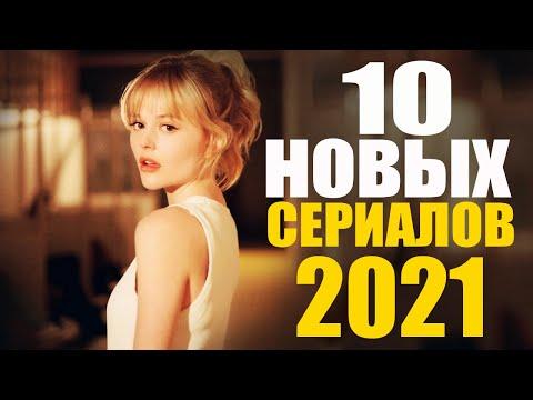 НОВИНКИ СЕРИАЛОВ 2021 ГОДА, КОТОРЫЕ УЖЕ ВЫШЛИ! НОВЫЕ СЕРИАЛЫ 2021/ЧТО ПОСМОТРЕТЬ - СЕРИАЛЫ/ТРЕЙЛЕРЫ - Видео онлайн