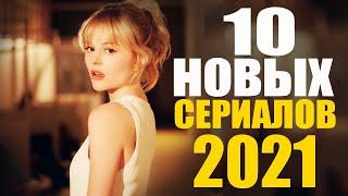 НОВИНКИ СЕРИАЛОВ 2021 ГОДА, КОТОРЫЕ УЖЕ ВЫШЛИ! НОВЫЕ СЕРИАЛЫ 2021/ЧТО ПОСМОТРЕТЬ - СЕРИАЛЫ/ТРЕЙЛЕРЫ